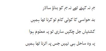 Athar Shah Khan Jaidi, Poetry